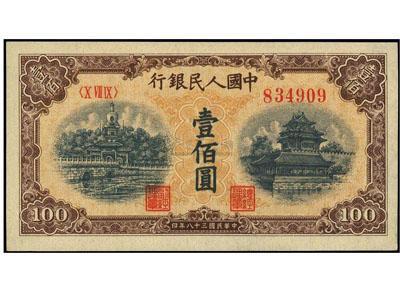 鉴别1949年壹佰圆北海桥宽距版很有必要