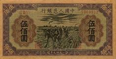 了解49年500元耕地纸币