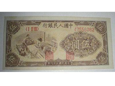 1949年五元織布不同版別不同價值