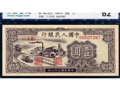 1949年壹元工廠圖案特征簡介