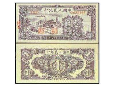 第一套人民幣壹圓工廠市場地位