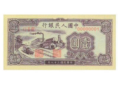 識別第一套人民幣壹圓工廠暗記