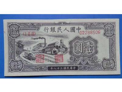 第一套人民幣工廠版一元投資行情
