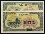 镇场之宝——1949年500元收割机纸币