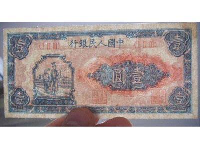 1948年壹圓工農紙幣簡介