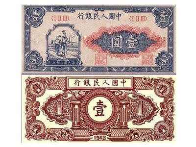 1948年壹圓工農紙幣收藏價值