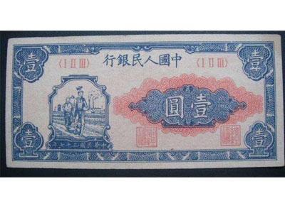 1948年壹圓工農紙幣發行特征