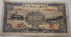 了解49年貳佰元頤和園紙幣詳情