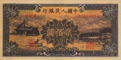 第一套人民幣200元紙幣頤和園市場行情