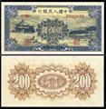 淺析200元頤和園紙幣價值