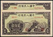 貳佰圓長城紙幣詳情