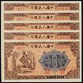 分析200元煉鋼廠紙幣價值