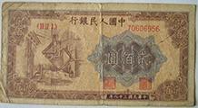第一套人民幣貳佰圓煉鋼廠紙幣詳情