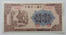 一版煉鋼廠紙幣防偽知識