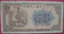 如何辨別200元煉鋼廠紙幣真假