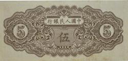 第一套人民币伍圆织布纸币鉴赏
