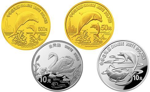 1997中国珍稀野生动物纪念币,中国珍稀野生动物金银币第五组,1997年白海豚500元金币,1997年白海豚金银币,1997年白天鹅银币