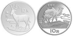 鑒賞1994年珍稀動物紀念幣銀幣