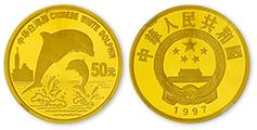 中華白海豚金幣升值空間比較穩定