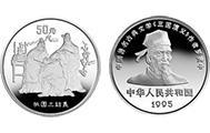 《三国演义》纪念币(1组)5盎司银币发行背景
