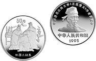 《三国演义》纪念币(第一组)5盎司银币适合系列收藏