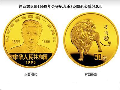 徐悲鸿先生诞辰100周年的雄狮图具有象征意义
