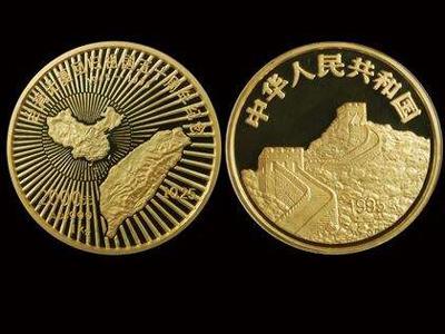 1995年臺灣光復回歸祖國50周年金幣受追捧