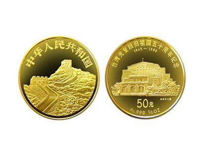 臺灣光復回歸祖國50周年紀念金幣介紹