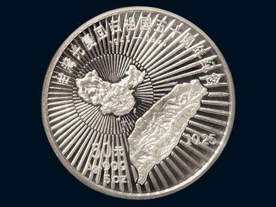 淺析臺灣光復節紀念銀幣價值