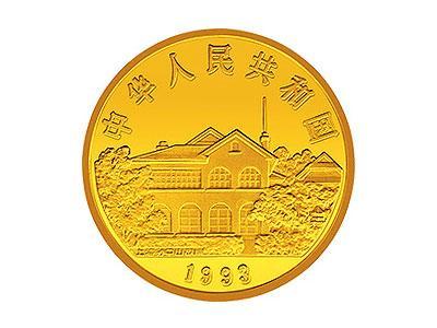 孫中山天下為公紀念金幣藏品欣賞