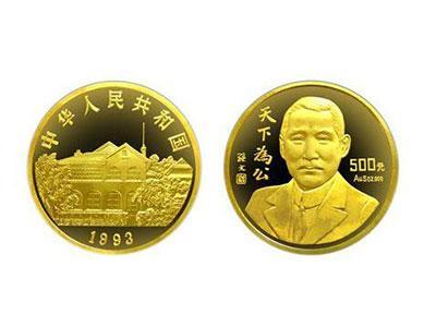"""1993年孫中山""""天下為公""""紀念金幣收藏價值"""