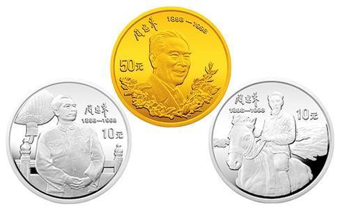 周恩來誕辰100周年金銀幣,1998周恩來誕辰100周年金銀幣價格,周恩來誕辰100周年紀念幣,1998周恩來誕辰100周年金幣