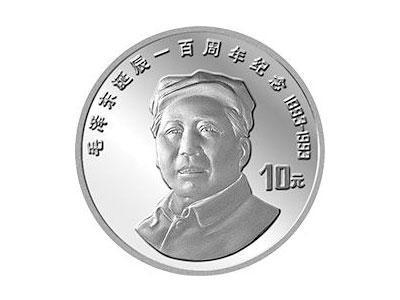 毛澤東誕辰100周年紀念幣簡介