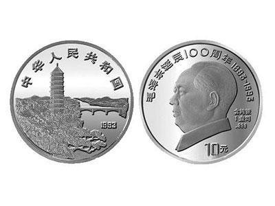 毛澤東誕辰100周年紀念幣圖片及價格