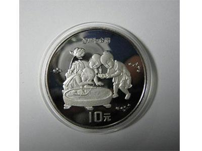 1994中国古代名画(婴戏图)纪念银币写意传神