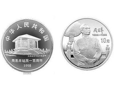 周恩來誕辰一百周年紀念幣收藏空間大