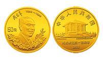 分析周恩來誕辰100周年金銀幣價格