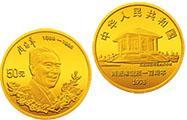 周恩來誕辰100周年1/2盎司金幣的發行