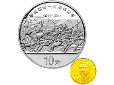 辛亥革命金銀紀念幣發行背景