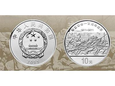 辛亥革命100周年金銀紀念幣發行量