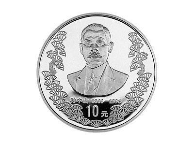 1996孫中山誕辰金銀幣設計獨到