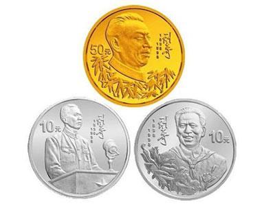 刘少奇诞辰100周年金银币发行规格