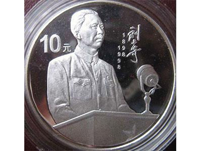 1998年刘少奇诞辰100周年金银纪念币发行历史