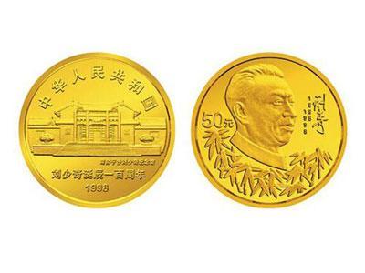 刘少奇诞辰100周年金银纪念币收藏价值