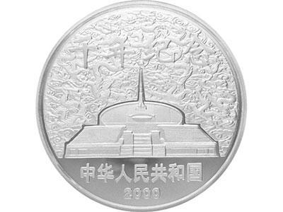 2000千年纪念金银币发行公告