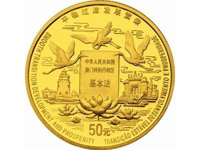 澳门回归第二组金银纪念币历史背景