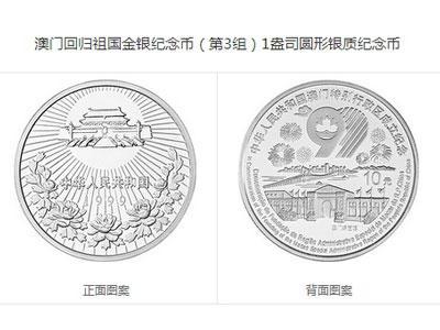 澳门回归祖国金银纪念币(第3组)发行背景