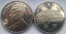 刘少奇诞辰100周年纪念币有纪念价值