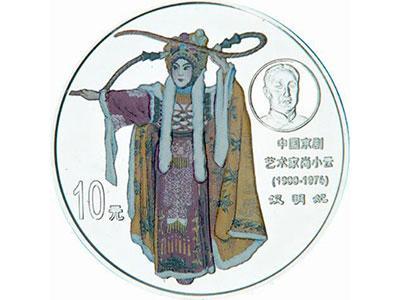 京剧艺术彩色金银币第一组人物刻画栩栩如生