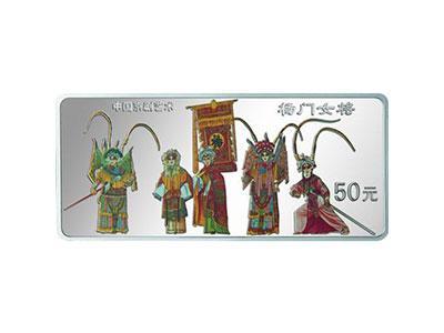 第一组中京剧艺术彩银币体现京剧艺术特色